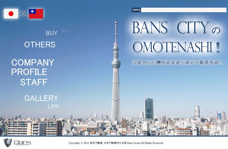 BansCity_taiwan