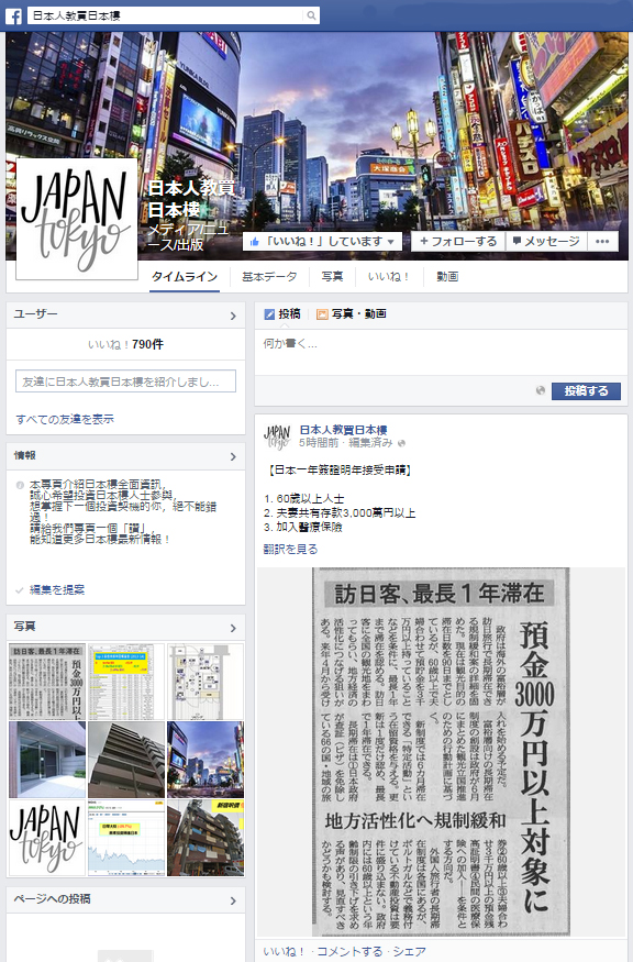 日本人教買日本樓